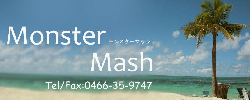Monster Mash:湘南 鵠沼海岸のサーフショップ MonsterMash