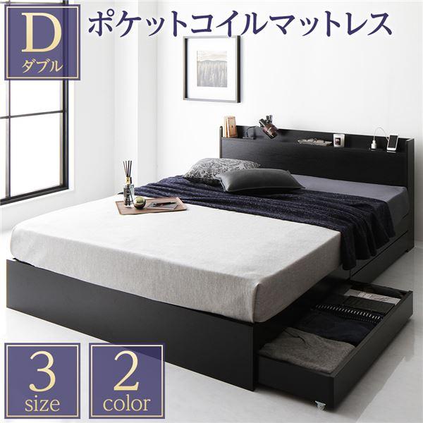 ベッド 収納付き ダブル ブラック ベッドフレーム ポケットコイルマットレス付き ハイクオリティモダン 木製ベッド 引き出し付き 宮付き コンセント付き