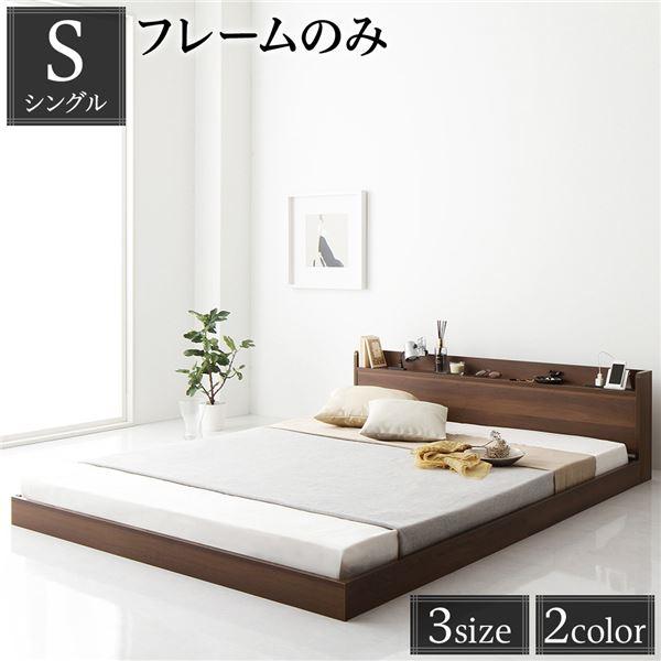 ヘッドボード付き ローベッド すのこベッド シングルサイズ (ベッドフレームのみ) 宮棚付き 二口コンセント付き 木目調 メラミン樹脂加工板使用 頑丈 ブラウン