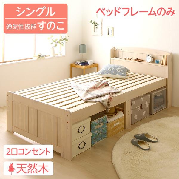 宮付き 木製ベッド スノコベッド シングルサイズ (ベッドフレームのみ) ふとん対応 2段階高さ調整可 二口コンセント付き ヘッドボード付き ベッド下有効活 木目 『Ecru エクル』 ホワイトウォッシュ 白【代引不可】