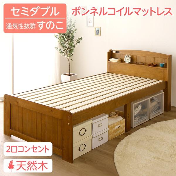 通気性が良く頑丈 ぬくもりのあるパイン材を使用したおしゃれなデザインのスノコ床ベッド すのこ床ベッド 天然木ベッド セミダブルベッド SDベッドおしゃれ 1人暮らし 宮付き 木製ベッド スノコベッド 営業 セミダブルサイズ ふとん対応 ボンネルコイルマットレス付き 2段階高さ調整可 二口コンセント付き 卸直営 エクル Ecru 木目 ライトブラウン ヘッドボード付き ベッド下有効活 代引不可