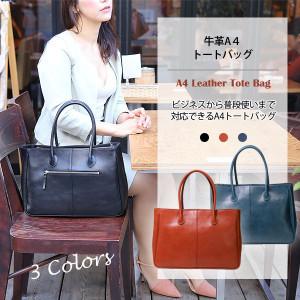 MONTOWA モントワ ブ ビジネスから普段使いまで牛革A4トートバッグ(日本製)ブラック レッド オレンジ ブルー