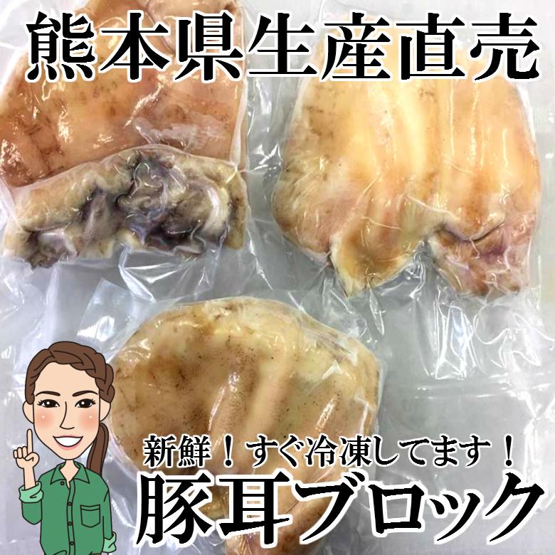 新鮮な豚耳ブロック モンヴェールポーク 冷凍 熊本県生産直売 耳ブロック20個 約4~4.5kg SEAL限定商品 国産 1個約200g×20個 業務用 超特価 ミミガー ボイル済み 豚耳