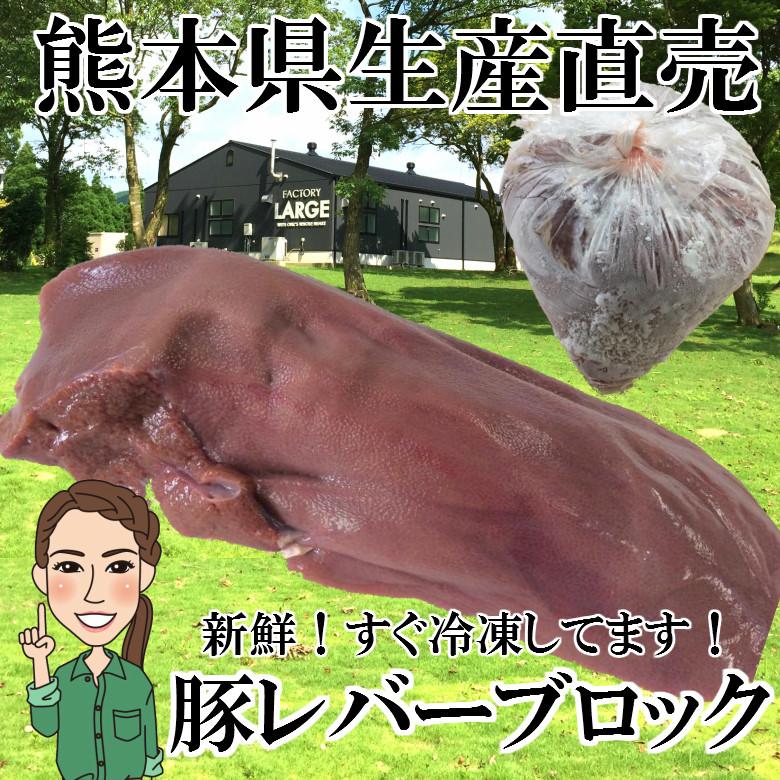 冷凍 新鮮 豚レバー ブロック 9~10kg(不定貫1.3~1.6kg 6~8頭分)送料無料 豚肉 生レバー ブランド豚 モンヴェールポーク 国産 熊本県 生産直売