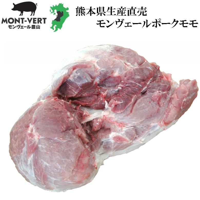 熊本の生産者から直接新鮮な豚肉をお届けします 訳あり 豚肉 モモブロック モモ肉 ブロック 豚モモ 生産直売 新鮮 豚モモブロック1本 7.5~8kg 2~3等分真空 簡易包装 煮豚用 国産 熊本県産 送料無料 手作りハム用 チャーシュー モンヴェールポーク 基本冷蔵 真空包装 生肉 商店 冷凍可
