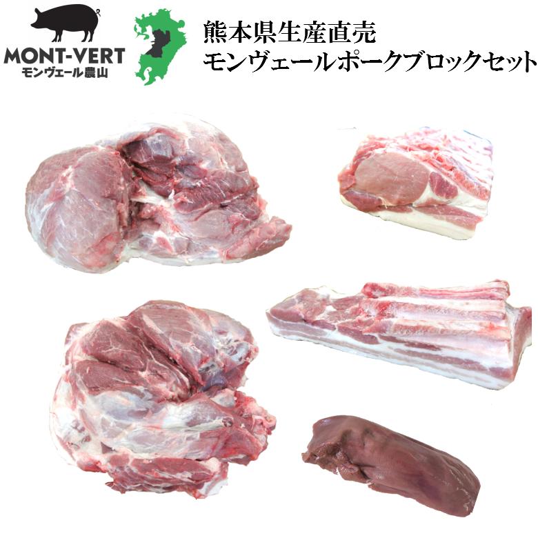 生産直売 新鮮 バラ ロース モモ カタ レバー(1.3~1.5kg) ブロック 合計5kg超 簡易包装 基本冷蔵 真空包装 熊本県産 国産 豚肉 生肉 冷凍可 お取り寄せ お取り寄せグルメ 業務用 まとめ買い