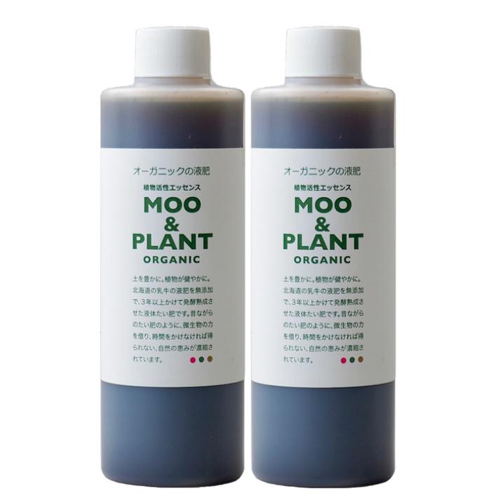 北海道の乳牛の液肥を無添加で3年以上かけて発酵熟成した オーガニック液体のたい肥 バラ ラン ハーブ 観葉植物 野菜などすべての植物に オーガニック液肥 新着セール ムーアンドプラント 有機JAS 液体たい肥 250ml 激安 激安特価 送料無料 2本のセット MOOPLANT 適合資材