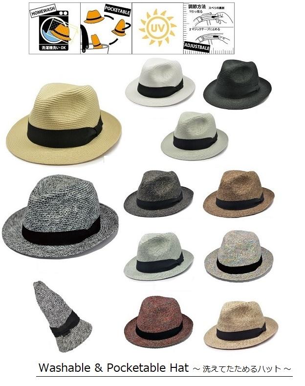 f49ea7c474041 送料無料]ウォッシャブル ポケットタブル ハット 洗える たためる 帽子 麦わら 帽子 レディース メンズ キッズ ...