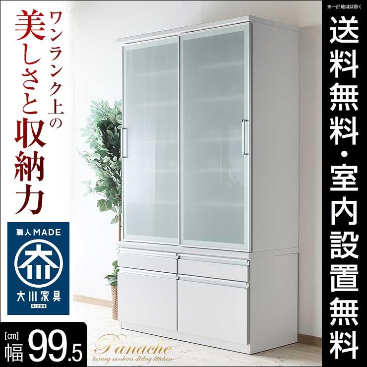 【送料無料/設置無料】 完成品 日本製 鏡面仕上げにより高級感のあるダイニングボード 食器棚 パナシェ 幅99.5cm ホワイト レンジボード ダイニングボード