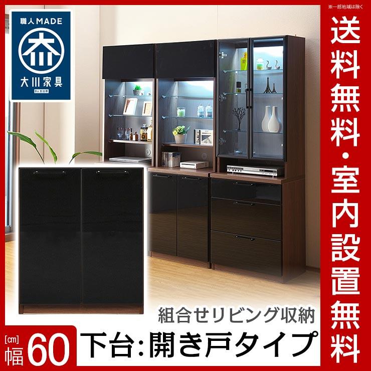 【送料無料/設置無料】 日本製 組み合わせ自由なリビング収納シリーズ エバー 幅60cm 下台:開き戸タイプ サイドボード リビングボード ディスプレイラック 飾り棚 コレクションボード リビング収納 ディスプレイ ガラス 組み合わせ