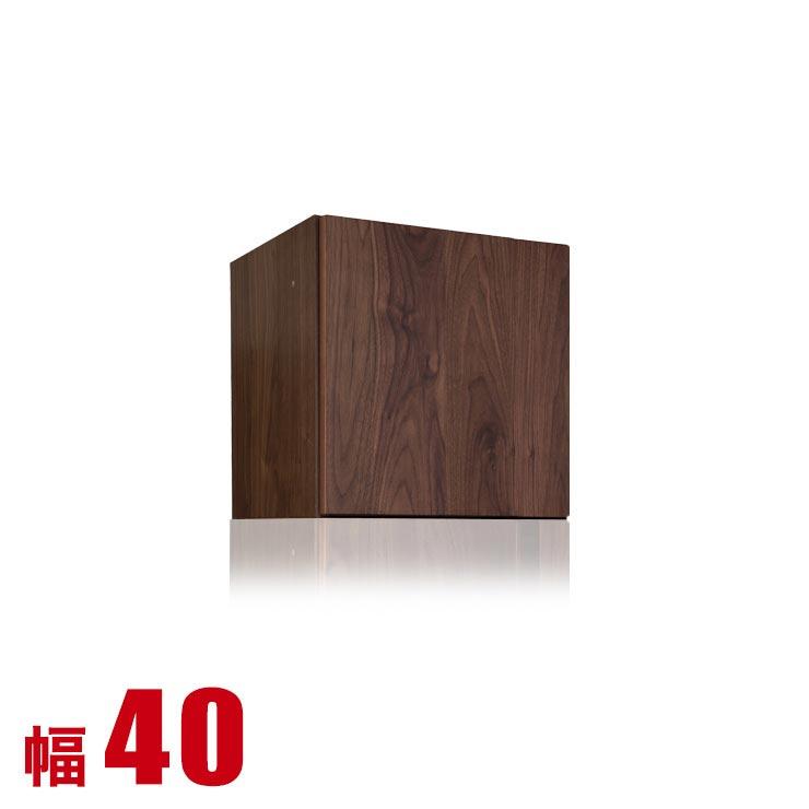 上置き 上棚 棚 壁面収納 ガイア 専用上置き 幅40 奥行40 高さ25-60 ブラウン 高級ウォールナット無垢 耐震 完成品 日本製 送料無料