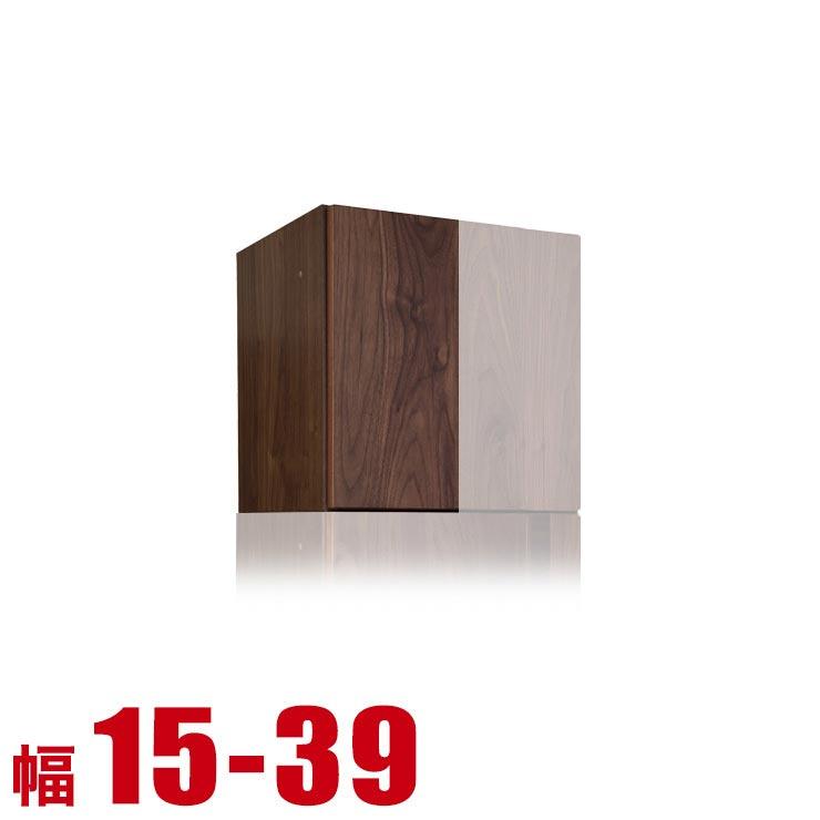 上置き 上棚 棚 壁面収納 ガイア 専用上置き 幅15-39 奥行40 高さ25-60 ブラウン 高級ウォールナット無垢 耐震 完成品 日本製 送料無料