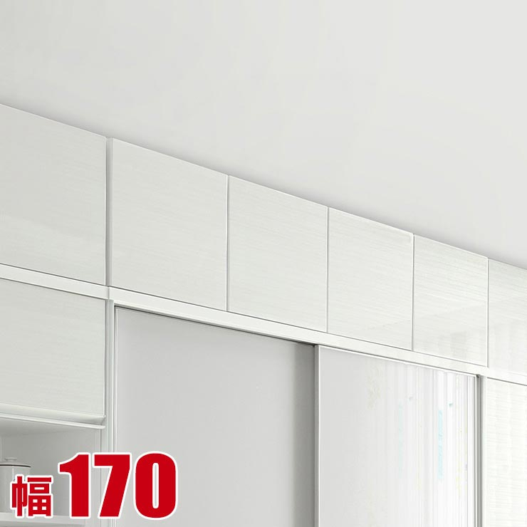 食器棚 完成品 耐震 上置き豪華可憐な総ソフトクローズの高級キッチン収納 ドレス2 幅170cm専用 完成品 日本製 送料無料