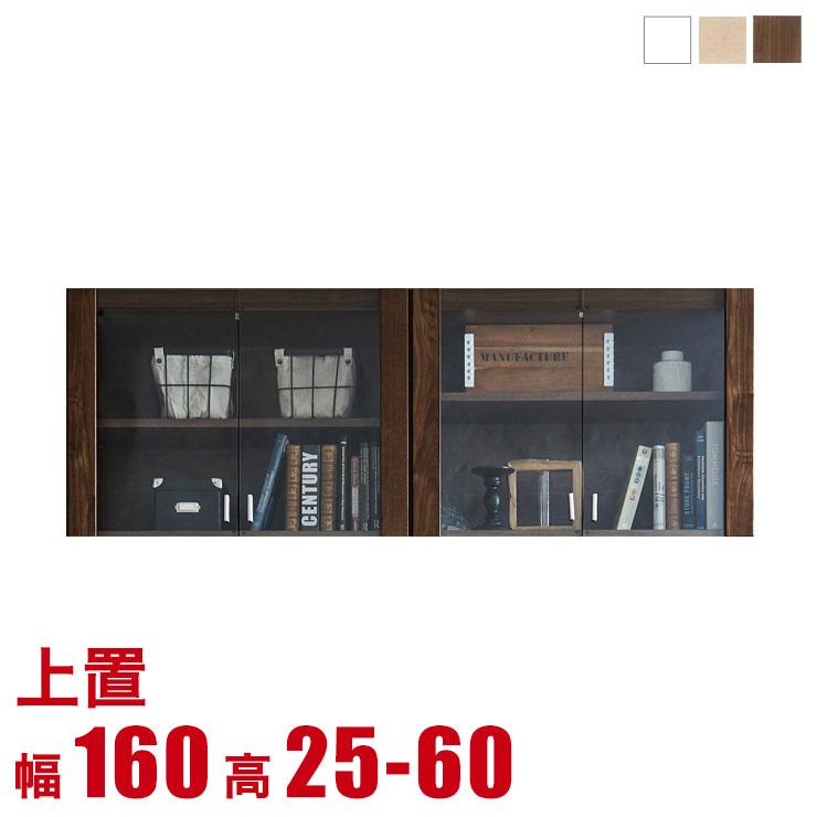 上置き 収納 160 壁面収納 ソフィ 専用上置き ガラス戸タイプ 幅160 奥行44 高さ25-60 メイプル ホワイト ウォールナット 高さオーダー 完成品 日本製 送料無料