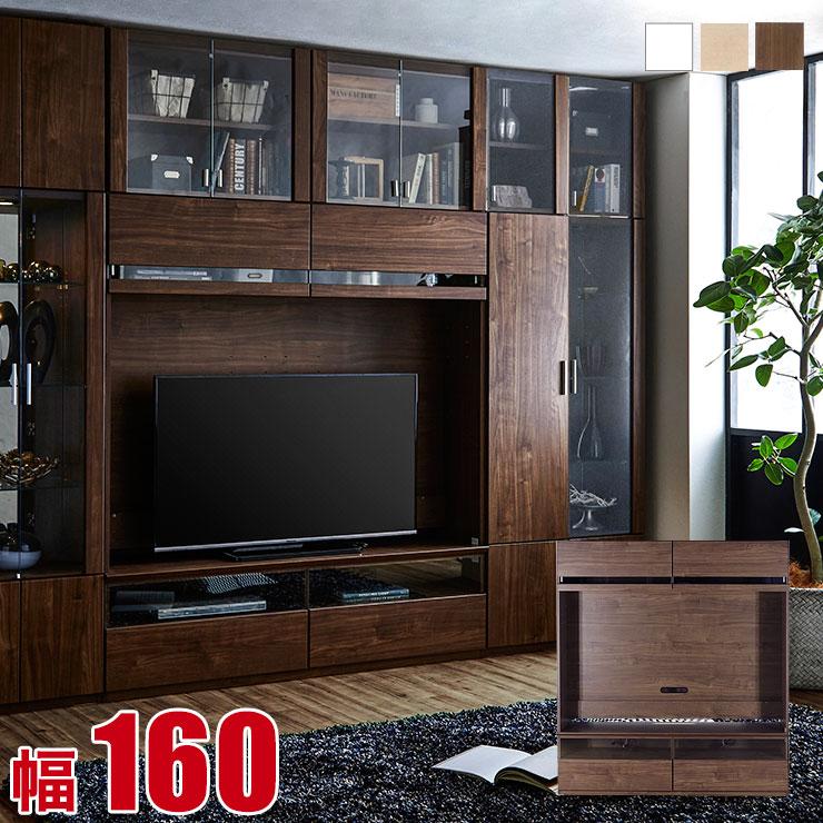 壁面収納 テレビ台 おしゃれ 完成品 高級 3色から選べる ソフィ TV台 幅160 メイプル ホワイト ウォールナット リビング 完成品 日本製 送料無料