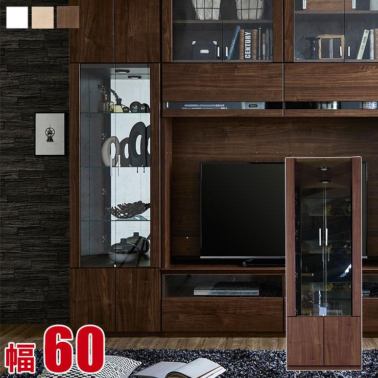 壁面収納 棚 キャビネット ソフィ ガラスキャビネット 幅60 奥行44 高さ180 メイプル ホワイト ウォールナット リビング キャビネット 高級 完成品 日本製 送料無料