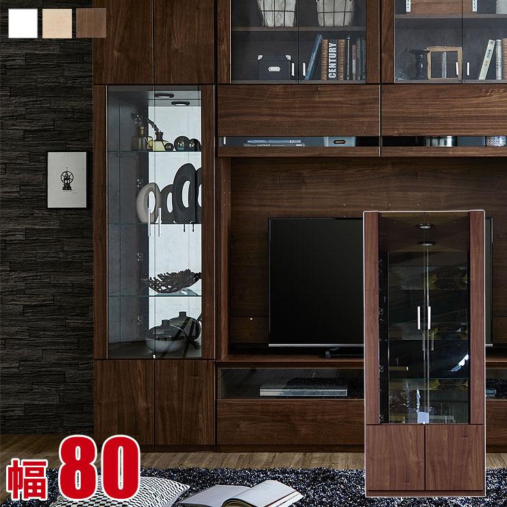 壁面収納 棚 キャビネット ソフィ ガラスキャビネット 幅80 奥行44 高さ180 メイプル ホワイト ウォールナット リビング キャビネット 高級 完成品 日本製 送料無料