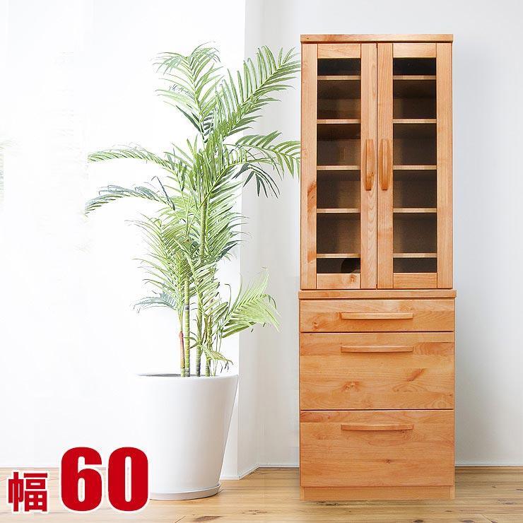 食器棚 ダイニングボード キッチン収納天然木アルダー材 カントリー食器棚 カイト 幅60 奥行44 高さ181 ナチュラル 完成品 日本製 送料無料