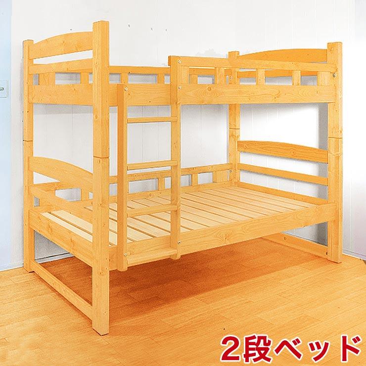 二段ベッド ロータイプ コンパクト 分割 収納 2段ベッド 本体 化学物質を一切使わない 体に優しい二段ベッド ミニ 長さ189cm ナチュラル 完成品 日本製 送料無料