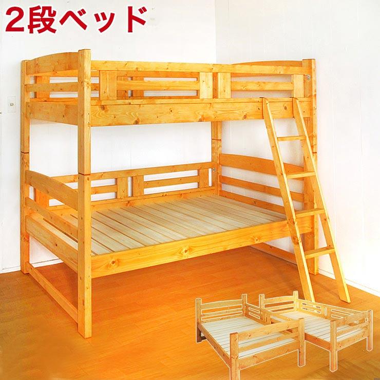 二段ベッド ロータイプ 大人用 子供用 分割 収納 2段ベッド 本体 柵が取り外しできるオーガニックな国産二段ベッド アース 長さ205cm 完成品 日本製 送料無料