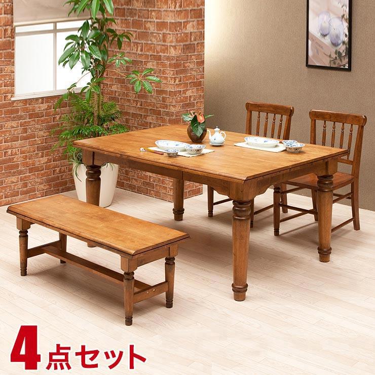 ダイニングテーブルセット 4人掛け 贅沢な天然木100%のカントリーデザイン バウム 4点セット 幅150cmテーブル チェア2脚 ベンチ1脚 輸入品 設置無料