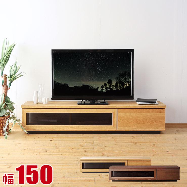 テレビ台 テレビボード TV台 AV台 150 スリム シンプル 完成品 シーン 幅150 奥行29.5 高さ30 2色対応 ナチュラル ブラウン 木目 TVボード TV台 完成品 日本製 送料無料