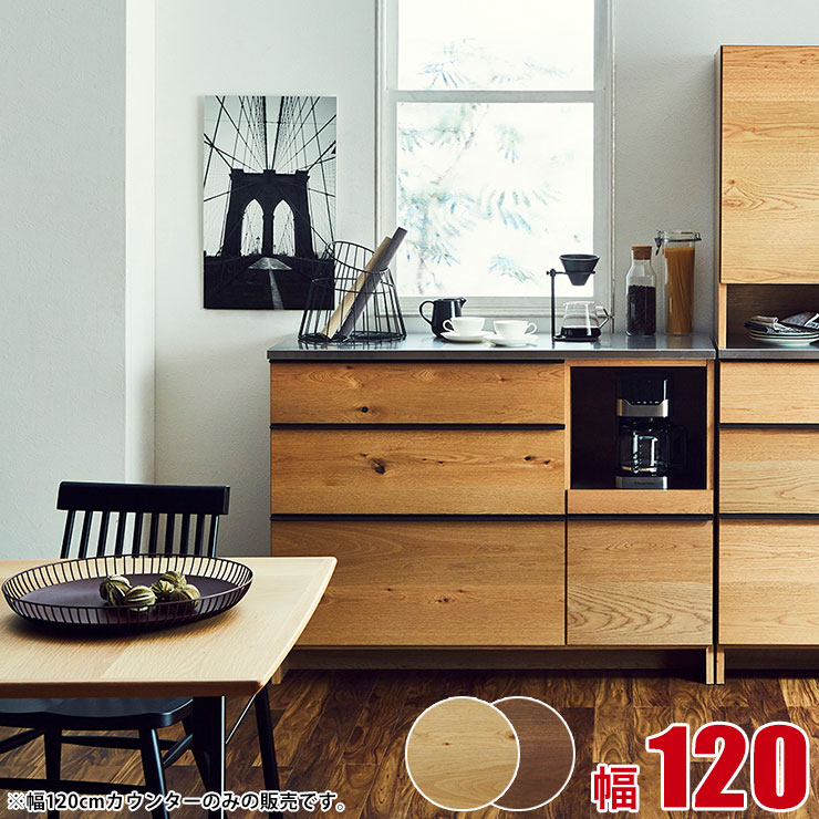 キッチンカウンター カウンター オウル 幅120 ウォールナット ホワイトオーク 食器棚 レンジ台 家具 完成品 日本製 送料無料