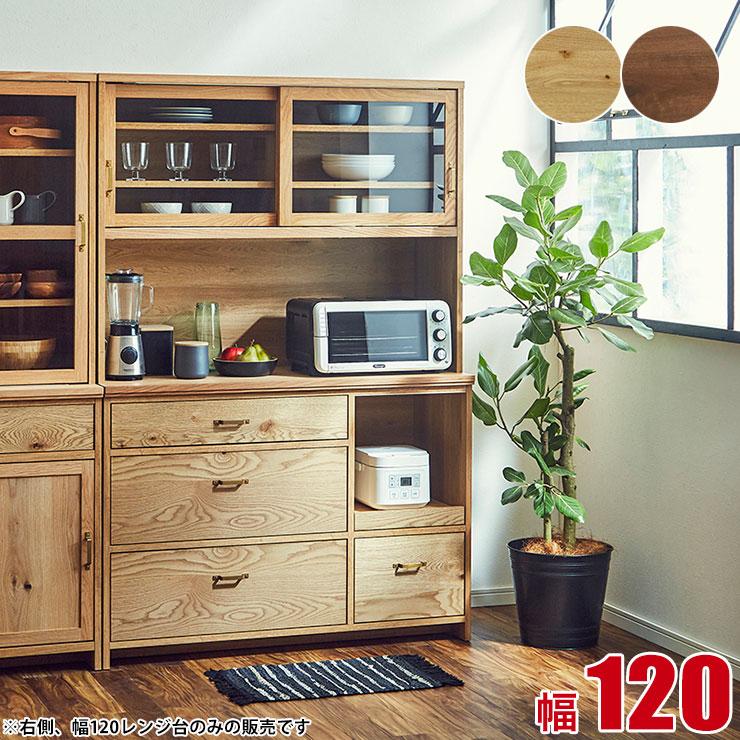 キッチンボード レンジ台 ケイウン 幅120 ウォールナット オープンボード 食器棚 レンジ台 家具 完成品 日本製 送料無料