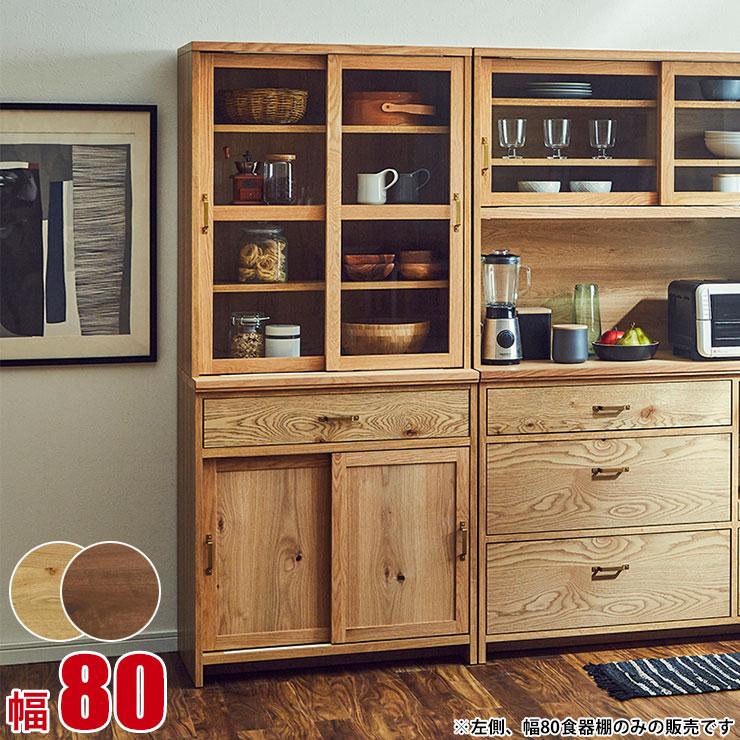 キッチンボード ダイニングボード ケイウン 幅80 ホワイトオーク 食器棚 レンジ台 家具 完成品 日本製 送料無料