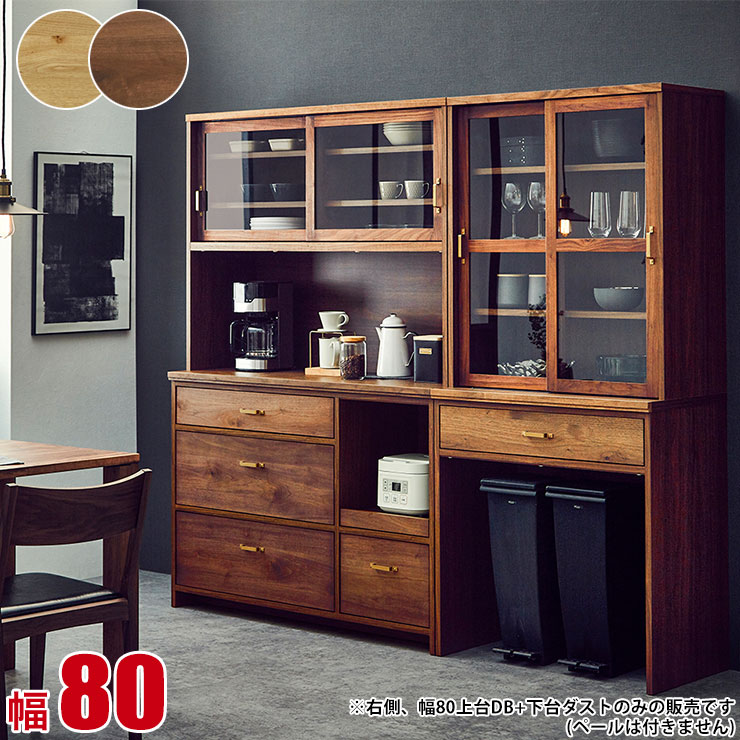 キッチンボード ダイニングボード ケイウン 幅80 ウォールナット ゴミ箱 ダストボックス 食器棚 レンジ台 家具 完成品 日本製 送料無料