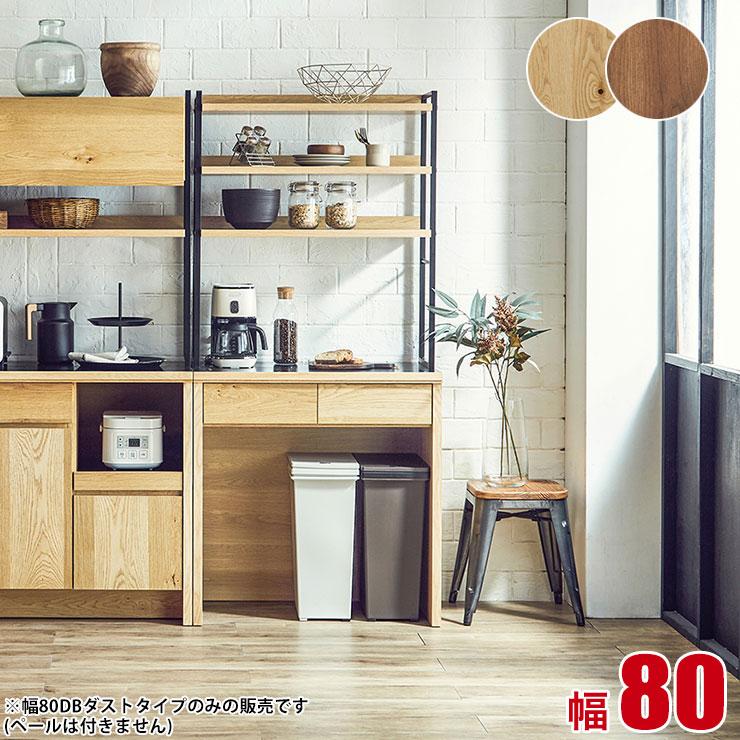 キッチンボード ダイニングボード ハクチ 幅80 ホワイトオーク ゴミ箱 ダストボックス 食器棚 レンジ台 家具 完成品 日本製 送料無料