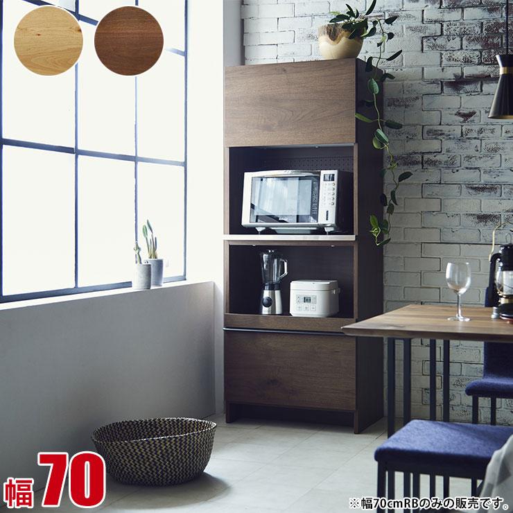 キッチンボード レンジボード オウル 幅70 ウォールナット ホワイトオーク 食器棚 レンジ台 家具 完成品 日本製 送料無料