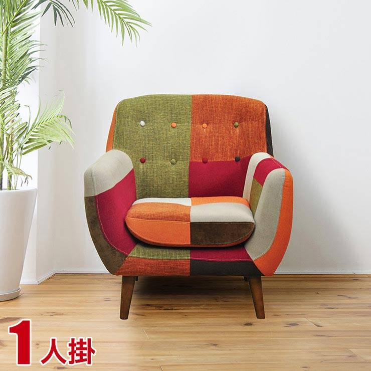 ソファー 1人掛け ソファ 一人用 おしゃれ 安い かわいい パッチワーク柄のかわいいファブリックソファ ミランダ 1P カラフル 輸入品 送料無料