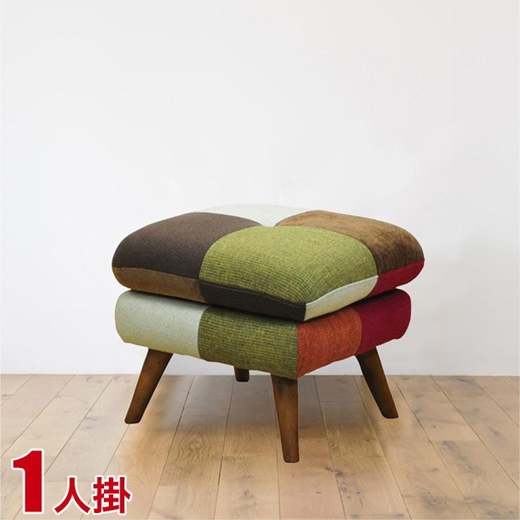 ソファー 1人掛け ソファ 一人用 おしゃれ 安い かわいい パッチワーク柄のかわいいファブリックソファ ミランダ スツール 輸入品 送料無料