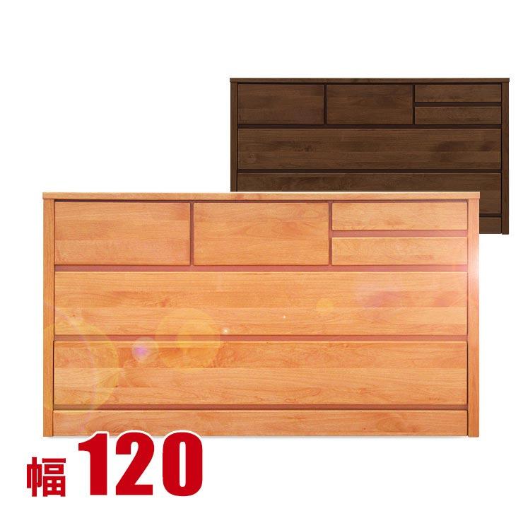 タンス チェスト 木製 完成品 収納 おしゃれ かわいい ローチェスト ジュエル 幅120cm 3段 衣類収納 モダン リビングチェスト 完成品 日本製 送料無料