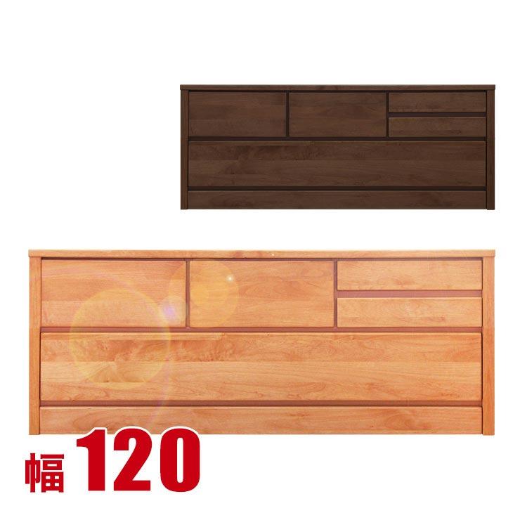 タンス チェスト 木製 完成品 収納 おしゃれ かわいい ローチェスト ジュエル 幅120cm 2段 衣類収納 モダン リビングチェスト 完成品 日本製 送料無料