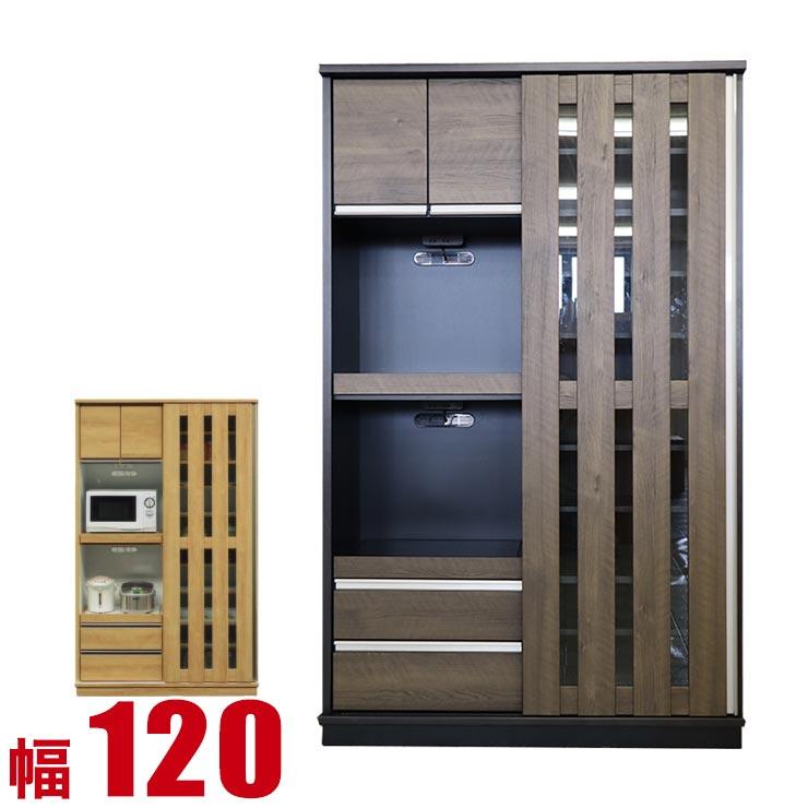 食器棚 引き戸 スライド レンジ台 ガガク 幅120cm カップボード レンジボード ダイニングボード キッチン収納 ナチュラル ブラウン 完成品 送料無料 設置無料 完成品 日本製 送料無料