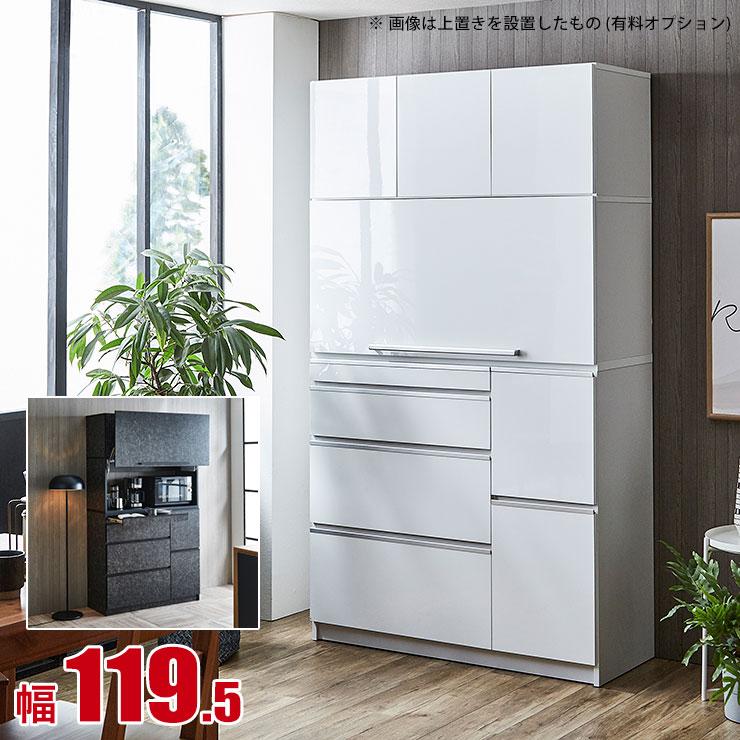 食器棚 レンジ台 幅120 ナポリ スライドアップ扉 中が見えない 家電が隠せる フラップ扉 キッチン収納 幅119.5 ホワイト 鏡面 完成品 日本製 送料無料