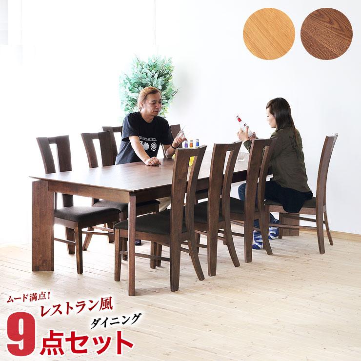 ダイニングテーブルセット 8人掛け 斬新なチェアがおしゃれな ダイニング 9点セット ムード ブラウン 幅240cmテーブル 椅子8脚 輸入品 設置無料