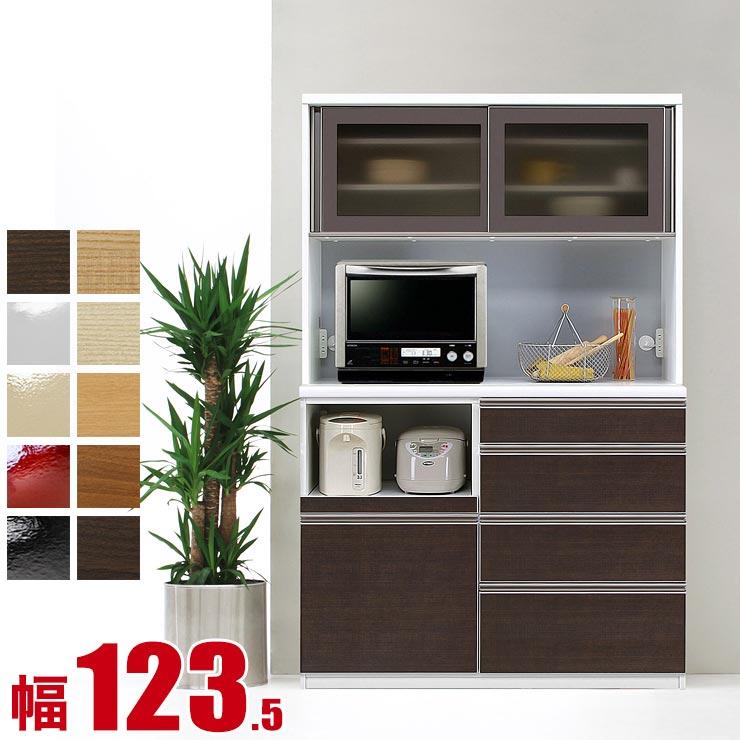 食器棚 収納 完成品 130 キッチンボード 高さが選べる10色から選べる機能充実の高級レンジ台 イヴ 幅123.5 高さ193 キッチン収納 完成品 日本製 送料無料