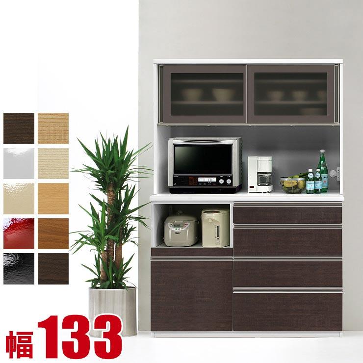 食器棚 収納 完成品 140 キッチンボード 高さが選べる10色から選べる機能充実の高級レンジ台 イヴ 幅133 高さ193 キッチン収納 完成品 日本製 送料無料