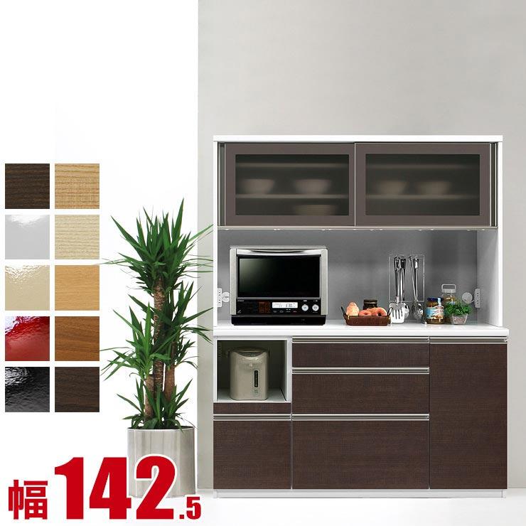 食器棚 収納 完成品 150 キッチンボード 高さが選べる10色から選べる機能充実の高級レンジ台 イヴ 幅142.5 高さ178 キッチン収納 完成品 日本製 送料無料