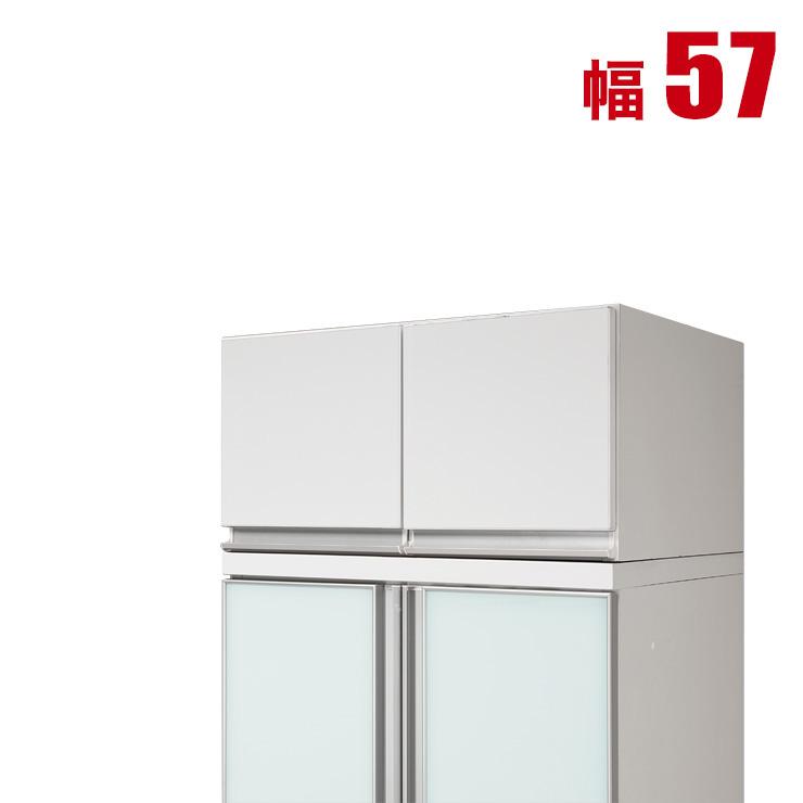 上置き 収納 60 幅57cm すっきり片付く大容量キッチン収納 リヨン専用上置き 耐震 57幅 完成品 突っ張り つっぱり 完成品 日本製 送料無料