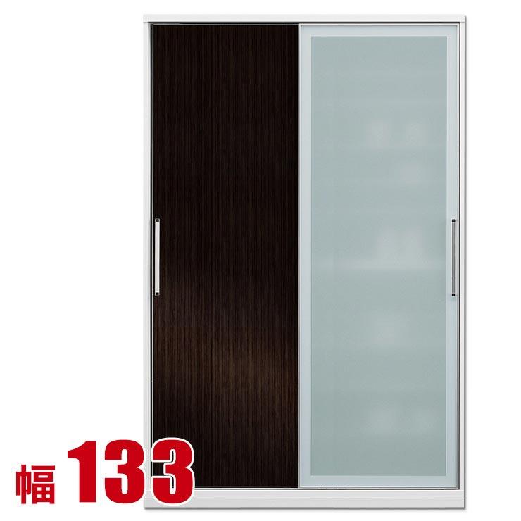 食器棚 収納 引き戸 スライド 完成品 135 ダイニングボード ダークブラウン 時代を牽引する最新鋭のシステム キッチン収納 アクシス 幅133 完成品 日本製 送料無料