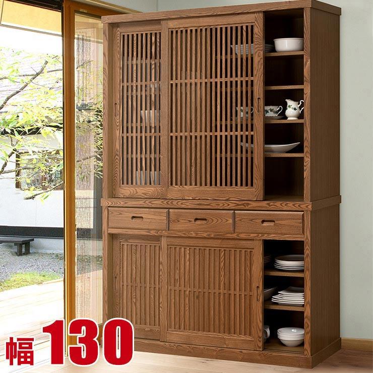 食器棚 収納 引き戸 スライド 完成品 130 ダイニングボード ブラウン 重厚で素朴な風合いのタモ無垢格子 キッチンボード 玄海 幅130cm 完成品 日本製 送料無料