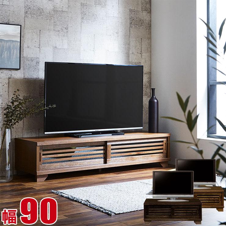 テレビ台 ローボード 都 幅90 テレビボード ロータイプ TVボード ライトブラウン ブラウン 和風 うづくり 古民家風 完成品 日本製 送料無料