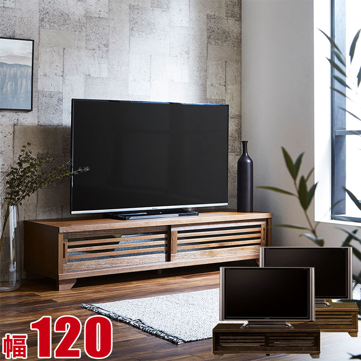 テレビ台 ローボード 都 幅120 テレビボード ロータイプ TVボード ライトブラウン ブラウン 和風 うづくり 古民家風 完成品 日本製 送料無料
