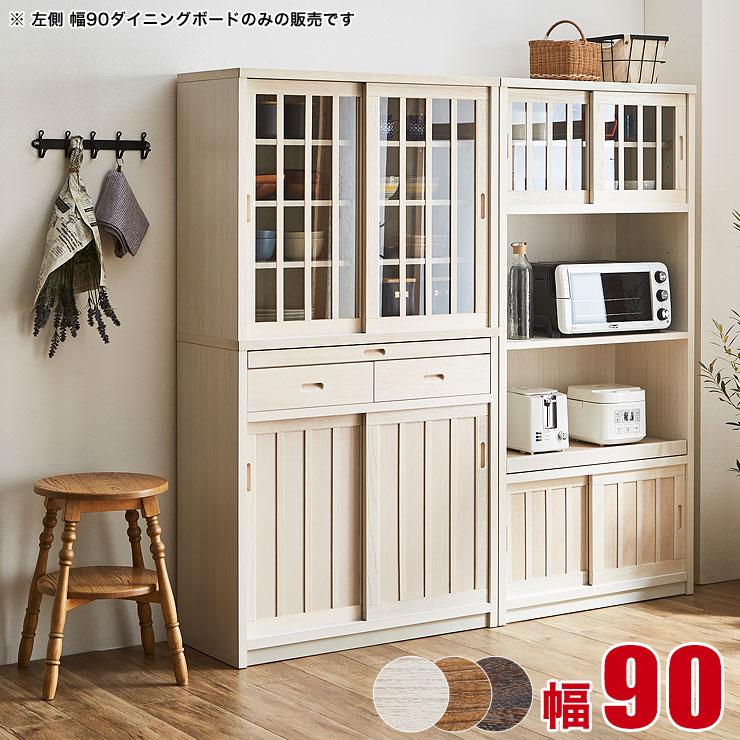 食器棚 キッチン収納 カップボード ダイニングボード 紅葉 幅90 ホワイト ブラウン ライトブラウン 木目 白 和風 おしゃれ 古民家風 格子 キッチンキャビネット 完成品 日本製 送料無料