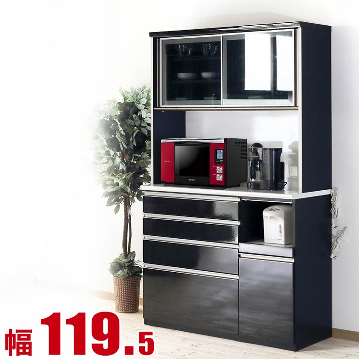 食器棚 キッチン収納 完成品 120 キッチンボード ブラック 艶やかな黒 美しい鏡面 家電が使いやすいハイカウンターレンジ台 ニーズ 幅119.5 完成品 日本製 送料無料
