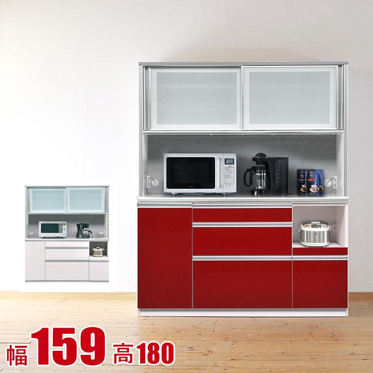食器棚 レンジ台 高さが選べる レンジ台 ルージュ 幅159cm ロータイプ ホワイト/レッド キッチン収納 完成品 日本製 完成品 日本製 送料無料